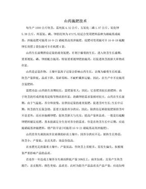 山药施肥技术.doc