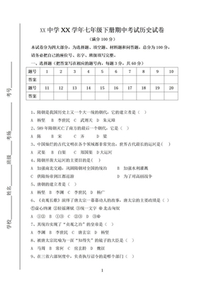 北师大版七年级下册期中考试历史试卷A4.doc
