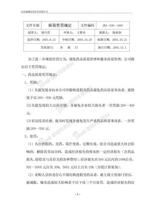 质量管理体系文件制度备用新增制度39质量奖罚规定.doc
