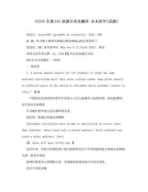 ISSUE全部244道题分类及翻译-水木清华[试题].doc