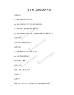 新北师大版八年级上册生物教案.doc