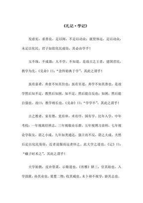 《学记》.pdf