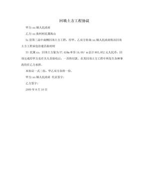 回填土方工程协议.doc