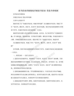 读书活动开展情况开展读书活动 营造书香校园.doc