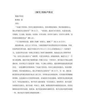 [探究]倪柝声简史.doc