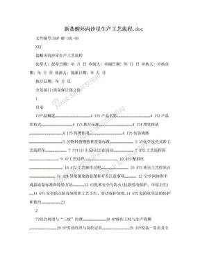 新盐酸环丙沙星生产工艺流程.doc.doc