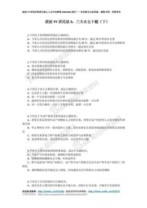 段波YY讲民法5:三大本五十题(下).pdf