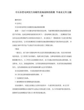 中压补偿电网发生间歇性接地故障的检测  毕业论文外文翻译.doc