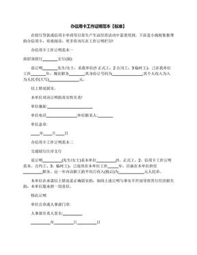 办信用卡工作证明范本【标准】.docx