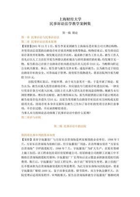 上海财经大学案例.doc