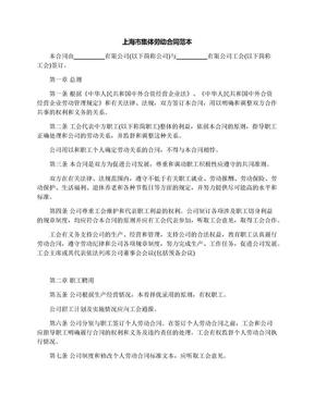上海市集体劳动合同范本.docx