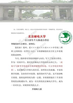 2019年北京邮电大学自主招生报 名个人陈述自荐信范文模板.doc