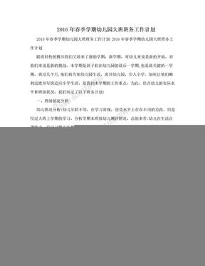 2016年春季学期幼儿园大班班务工作计划.doc