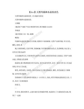 【doc】天然玛瑙和水晶的改色.doc