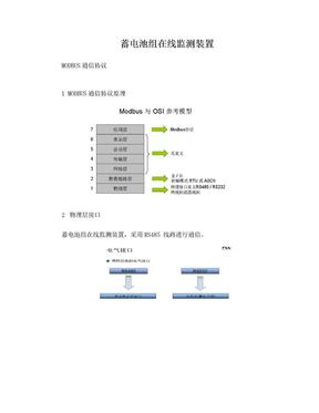 MODBUS协议-蓄电池组在线监测.doc