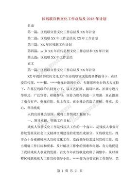 区残联宣传文化工作总结及2019年计划(多篇范文).doc
