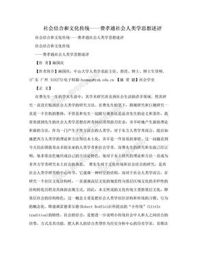 社会结合和文化传统——费孝通社会人类学思想述评.doc