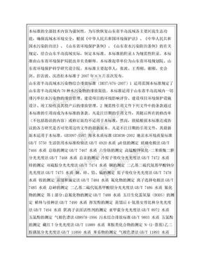 山东省半岛流域水污染物综合排放标准(DB37 676-2007).doc