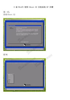 U+盘+WinPE+使用+Ghost+32+安装系统+XP+步骤.doc