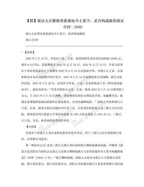【精】保证人在催收借款通知书上签字,是否构成新的保证合同-_9302.doc