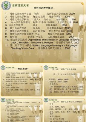 对外汉语教学概论ppt(1).ppt