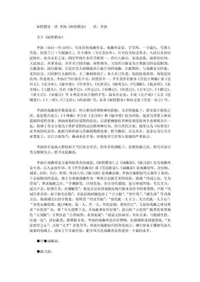 《闲情偶寄全集》清_李渔.doc