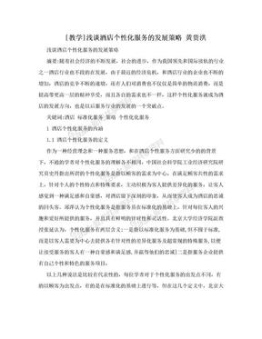[教学]浅谈酒店个性化服务的发展策略  黄贵洪.doc