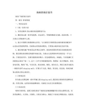 商业招商计划书.doc