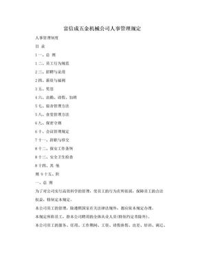 富信成五金机械公司人事管理规定.doc