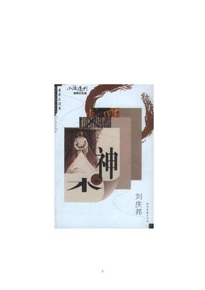 神木(全本).pdf