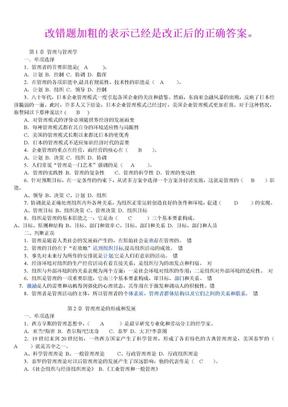 管理学试题.doc