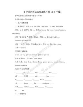小学英语语法总结及练习题(1-6年级).doc