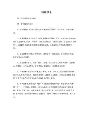 重庆市园林工程师《园林理论》复习要点.doc
