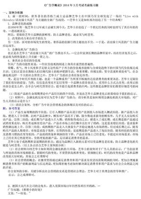 2014.3月广告学概论考前练习.doc