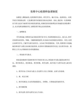 小学备课制度.doc