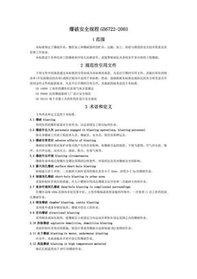 爆破安全规程GB6722.pdf
