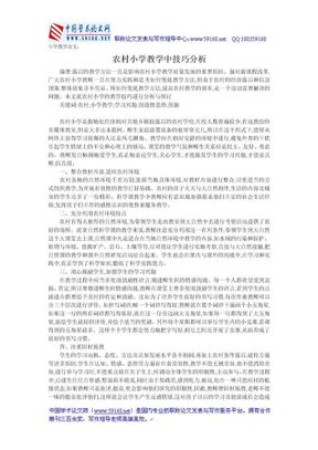 小学教学论文:农村小学教学中技巧分析.doc