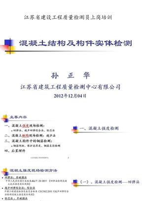 102434_混凝土結構及構件實體檢測-2012.ppt