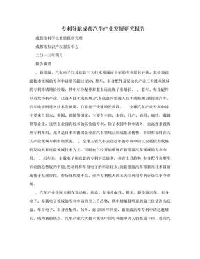专利导航成都汽车产业发展研究报告.doc