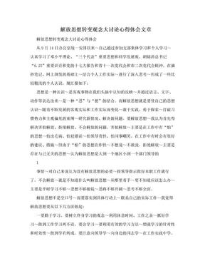 解放思想转变观念大讨论心得体会文章.doc