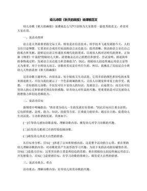 幼儿诗歌《秋天的画报》说课稿范文.docx