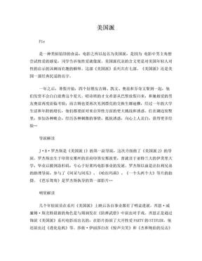 美国派全集1-9下载.doc