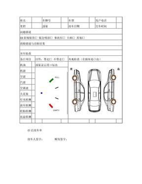 4S店汽车接车单.doc