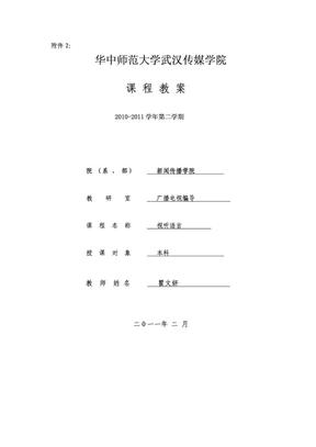 华中师范大学武汉传媒学院视听语言课程教案.doc