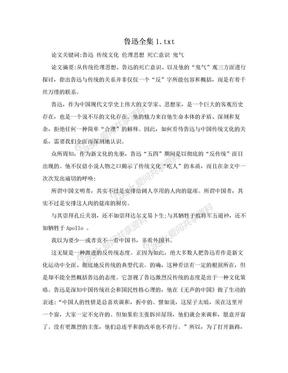 鲁迅全集1.txt.doc