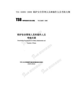 TSG G6001-2009 锅炉安全管理人员和操作人员考核大纲.doc