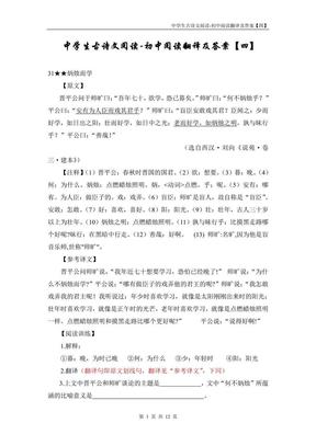 中学生古诗文阅读-初中阅读翻译及答案【四】.pdf