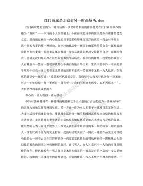 红门画廊是北京的另一时尚场所.doc.doc