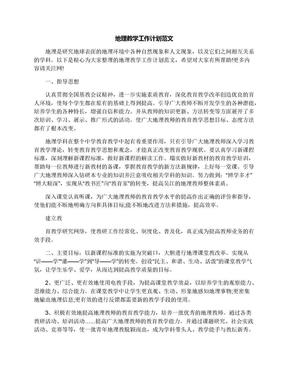 地理教学工作计划范文.docx