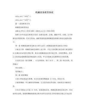 机械设备租赁协议.doc